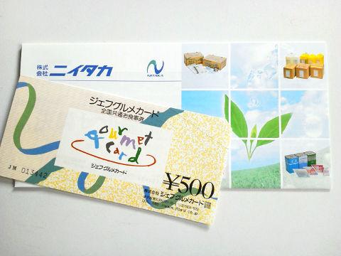 2012_4465_ニイタカ中間期株主様優待