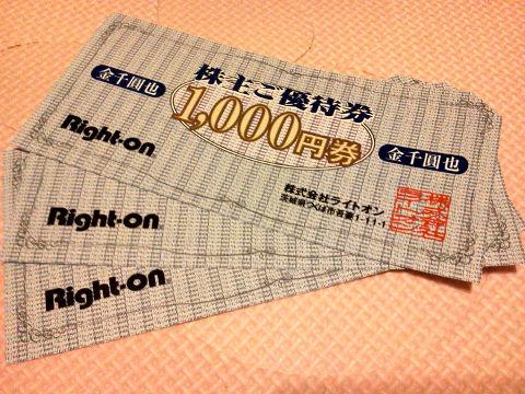 2012_7445_ライトオン株主優待券