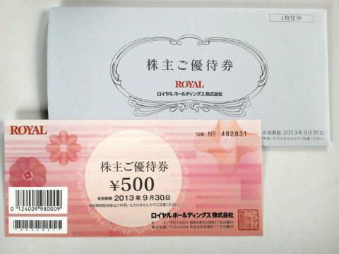 2012_8179_ロイヤルホールディングス株主優待券
