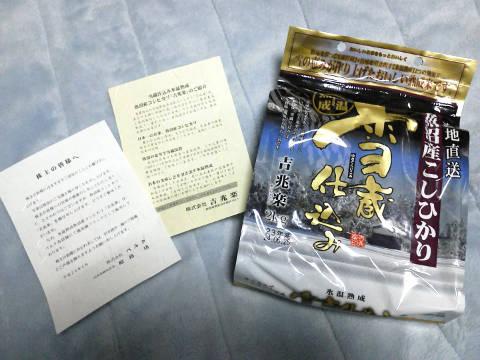2012_9974_ベルク株主優待