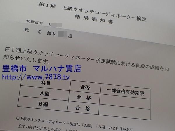 豊橋時計買取マルハナ質店 上級CWC