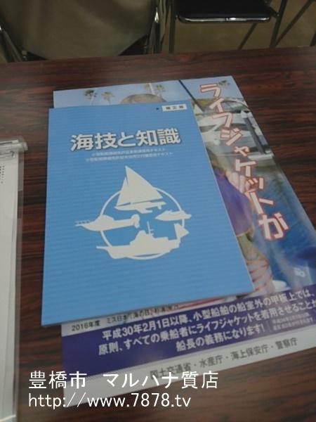 豊橋時計買取マルハナ質店 海技