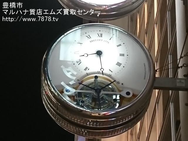 豊橋時計買取マルハナ質店 ブレゲ壁