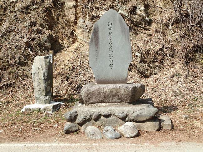 l_和田峠