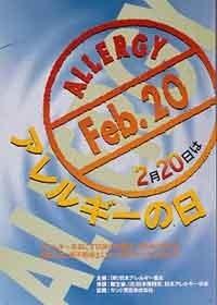アレルギー0221