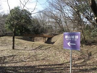 勝山城跡0222