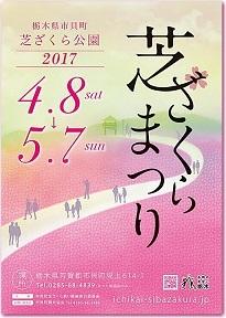 tirashi2017omote.jpg