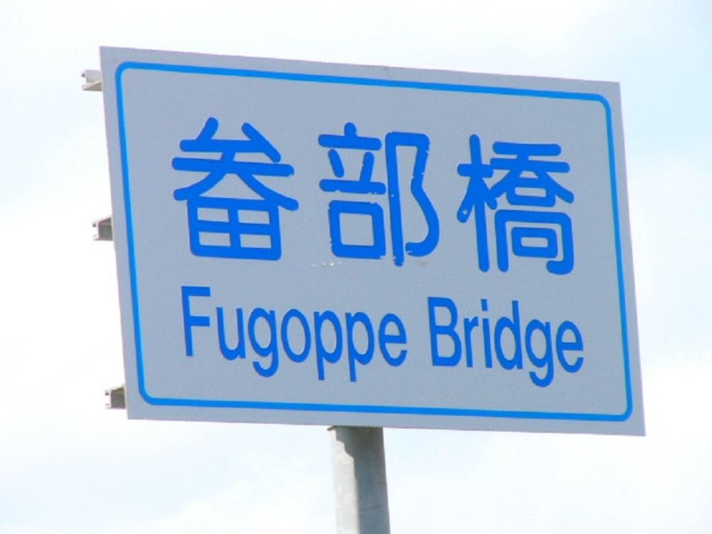3フゴッペ橋コピー ~ P1030069