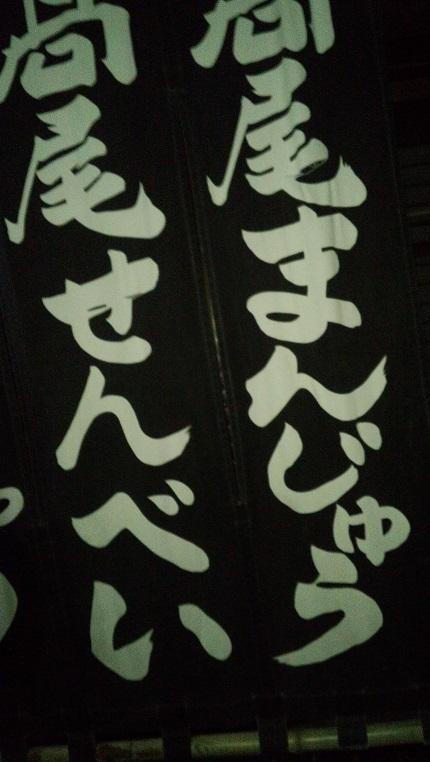 4まんじゅうandroid-20170305104437