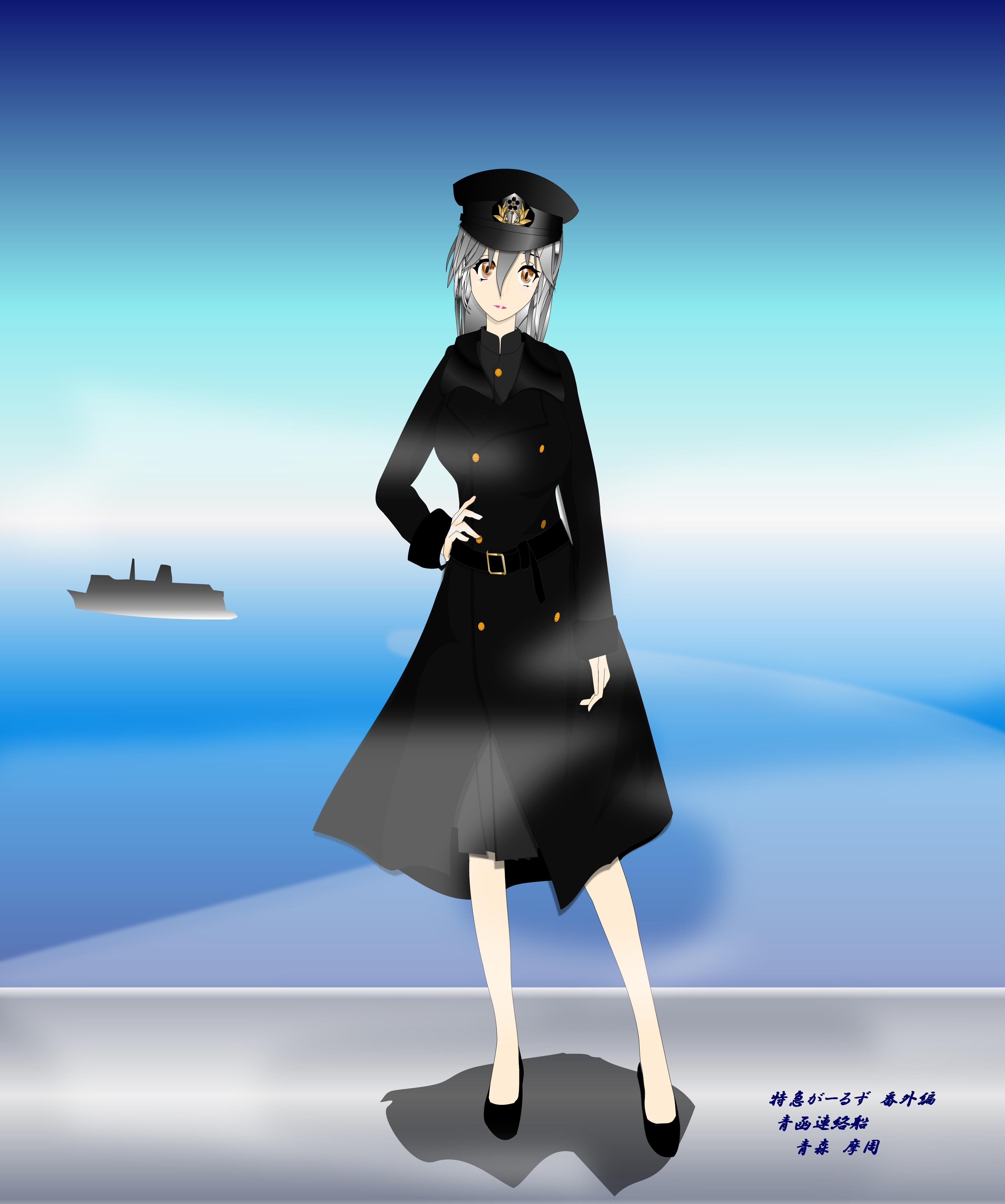 摩周丸制服