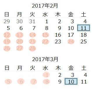 2017 2 11 - 3 10