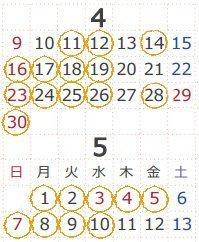 2017 休み変更感じ