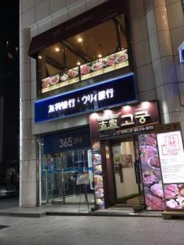 さすが観光地は日本語標記がいっぱい。