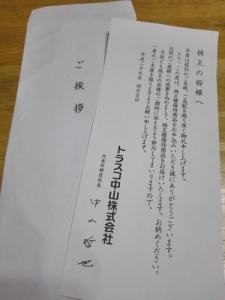 IMG_170901 (2)