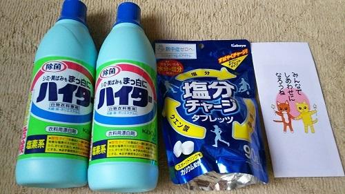 支援物資(K.Yさま)1