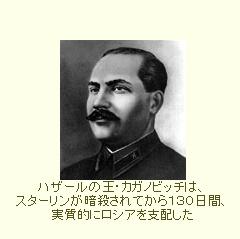 ラーザリ・カガノビッチ