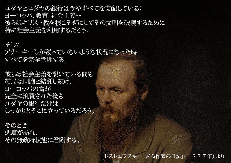 (14)ドストエフスキーはユダヤ<ハザール人>の本質を理解していた覚醒者だった!