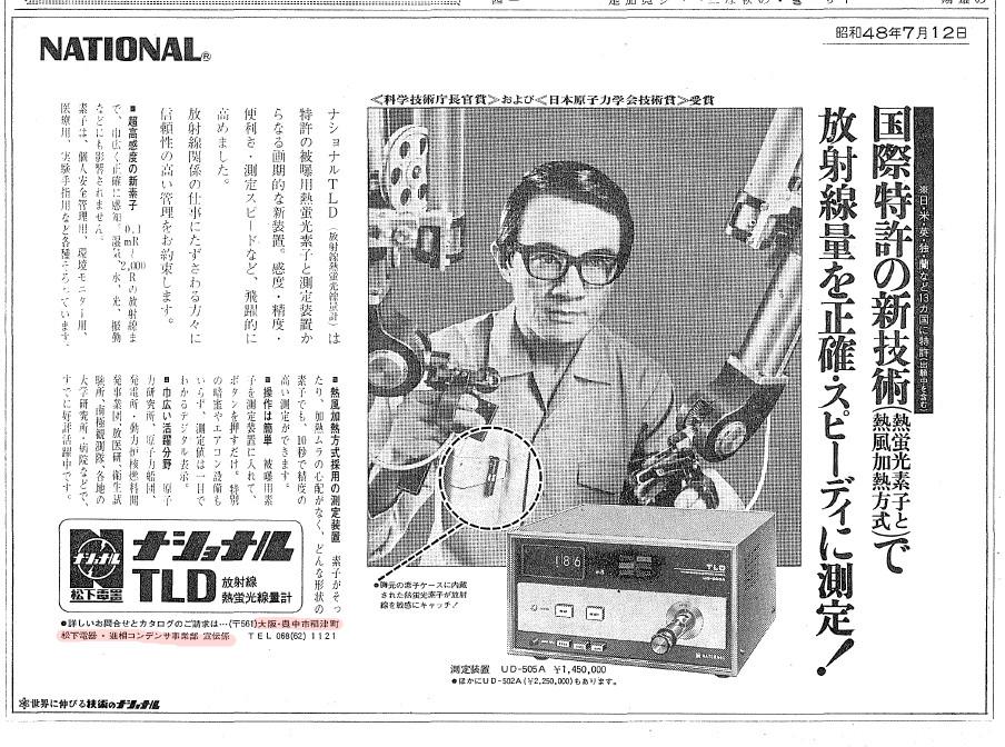 1973年7月12日付けの新聞