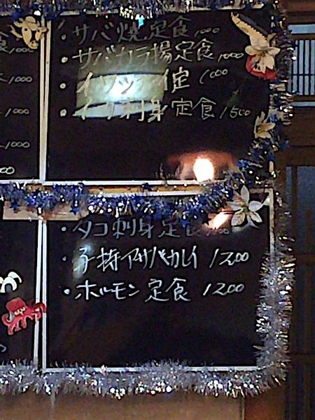 0225めしや4