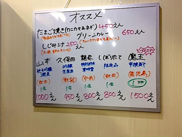 0325みかく6