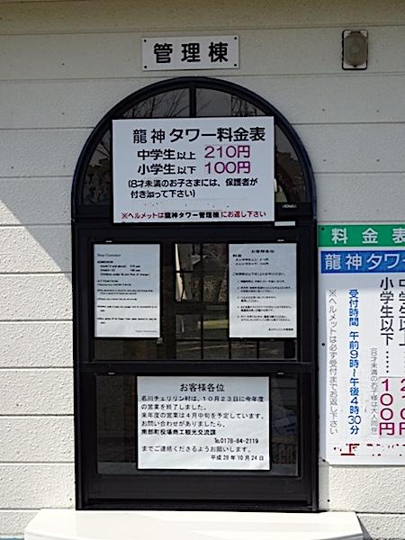 0416龍神タワー3