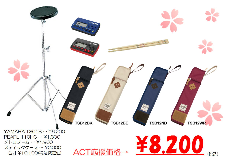 20170329151855acc.jpg