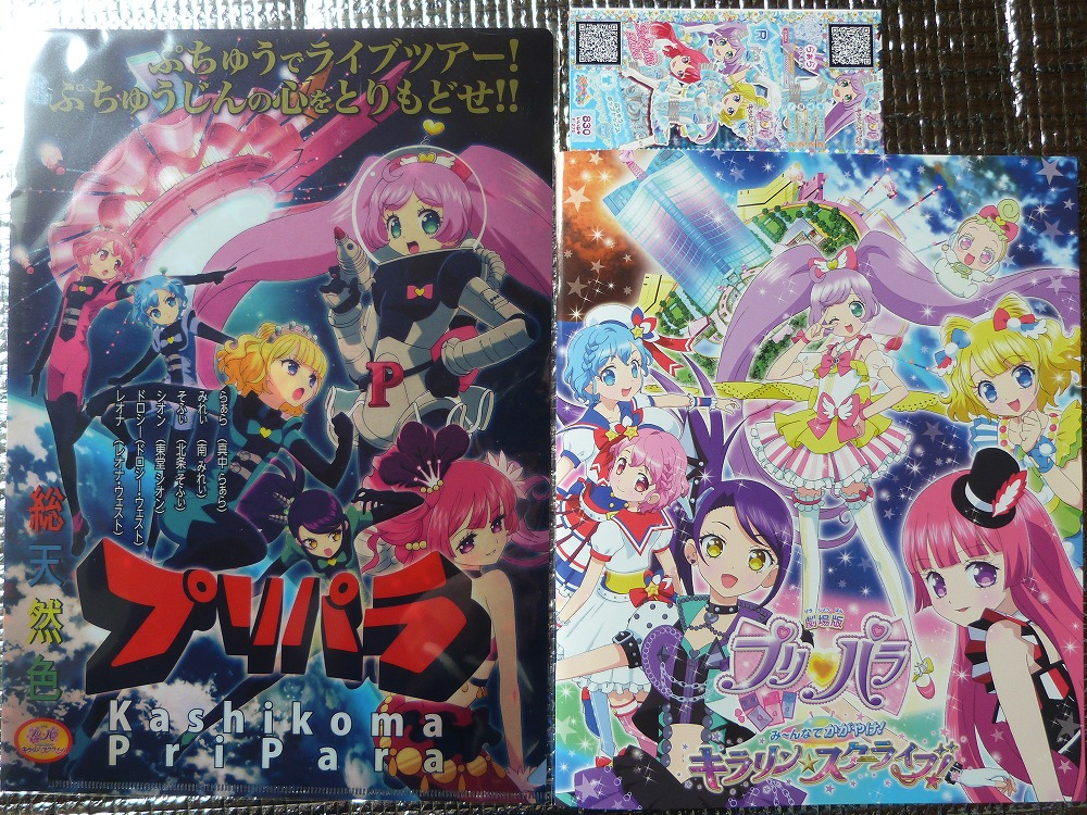 pripara2017 movie