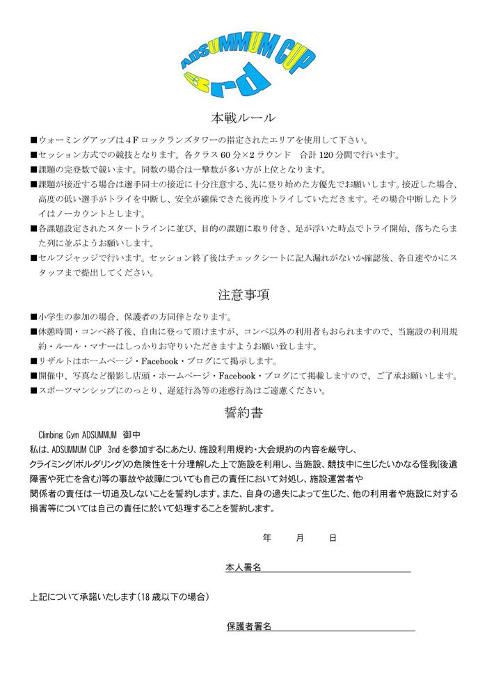 本戦ルール_000001