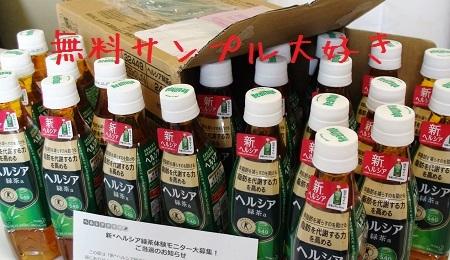 ヘルシア緑茶のサンプル