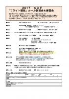 2017AAF フライト ルール説明&練習会_01