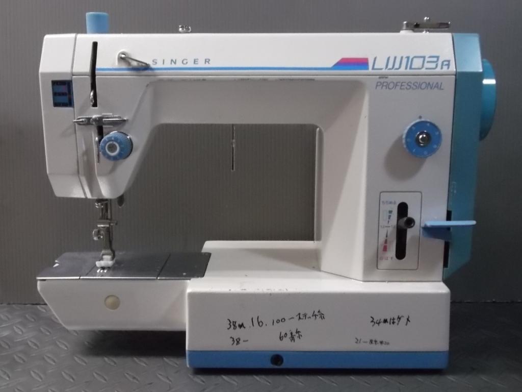 LW 103R-1