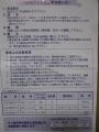 H29.2.13水稲用育苗培土@IMG_0597