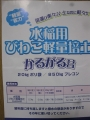 H29.2.13水稲用育苗培土@IMG_0598