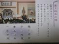 H29.2.14道成寺@IMG_0606