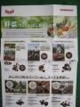 H29.2.24農機・農器具⑤@IMG_0747