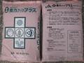H29.3.13土壌改良剤(農力アッププラス)@IMG_0750