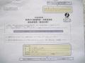 H29.3.25作物統計調査(調査票)②@IMG_3758