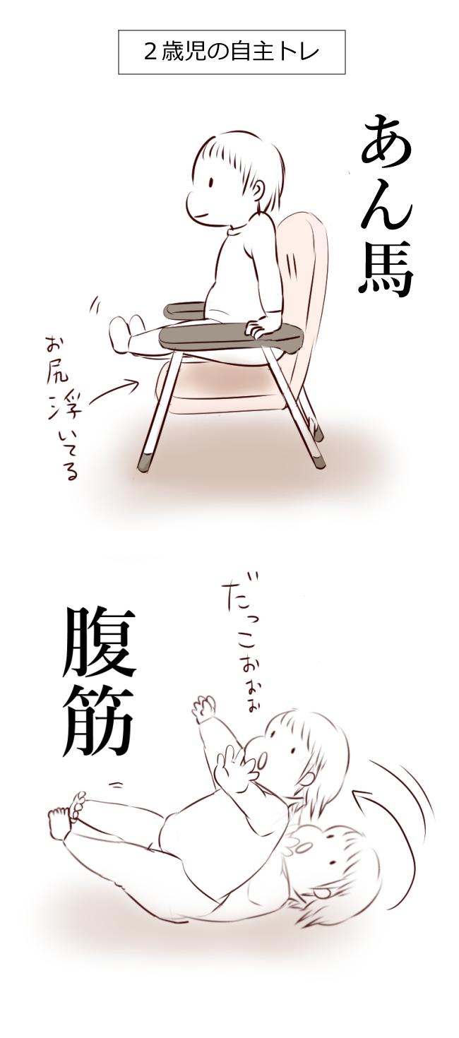 幼児の筋力トレーニング