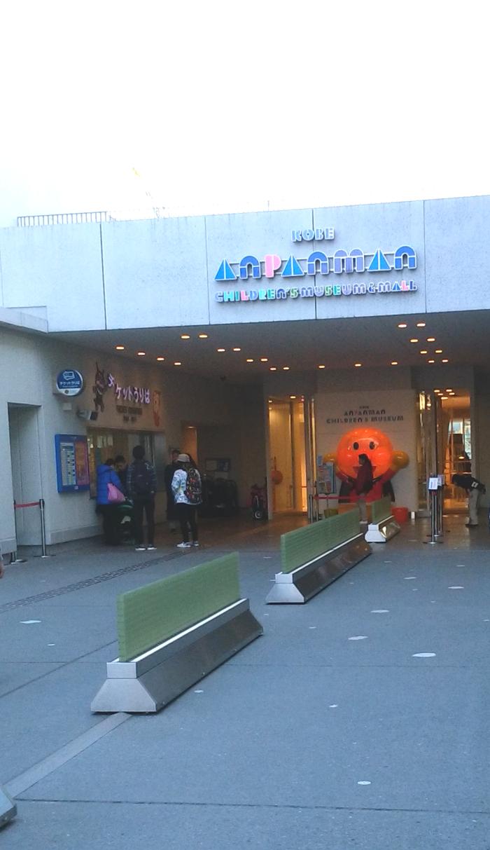 金曜日午後の神戸アンパンマンミュージアム
