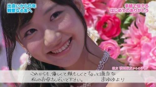 mayuyuki170307_3.jpg
