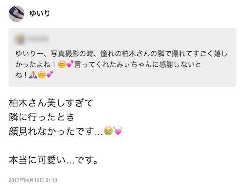 yuiri755_170413.jpg