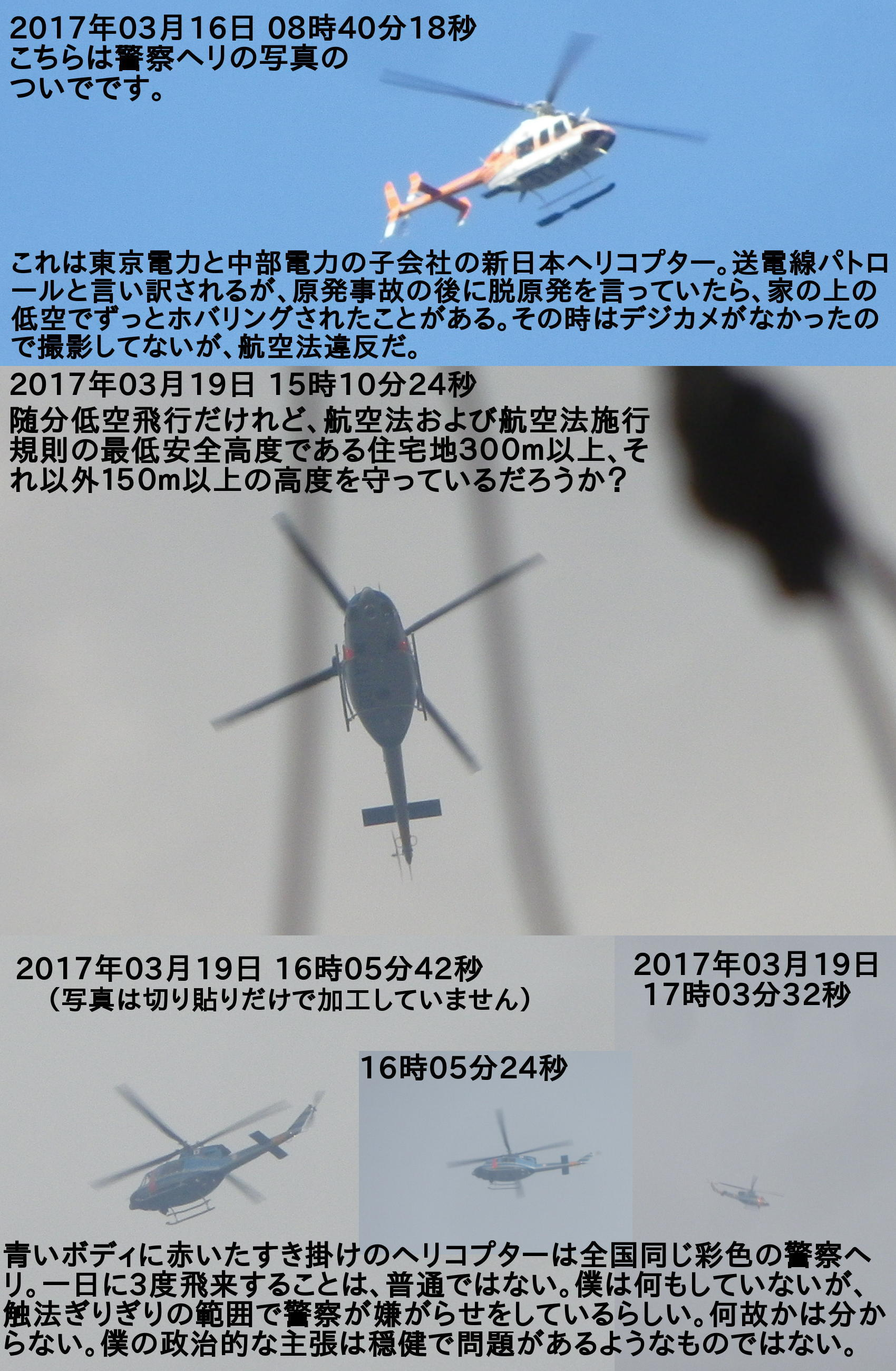 170319helicopter.jpg