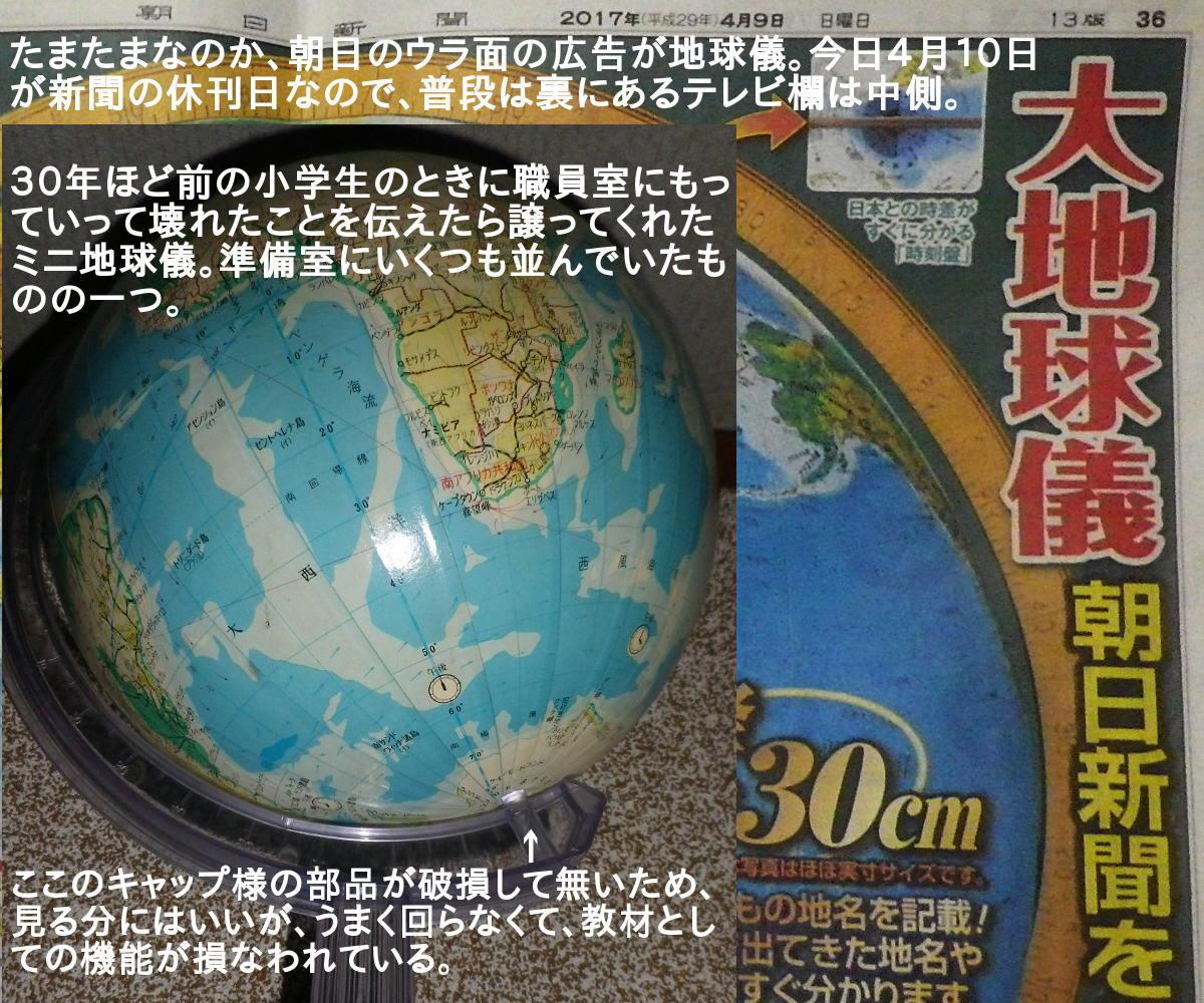 170410_globe.jpg