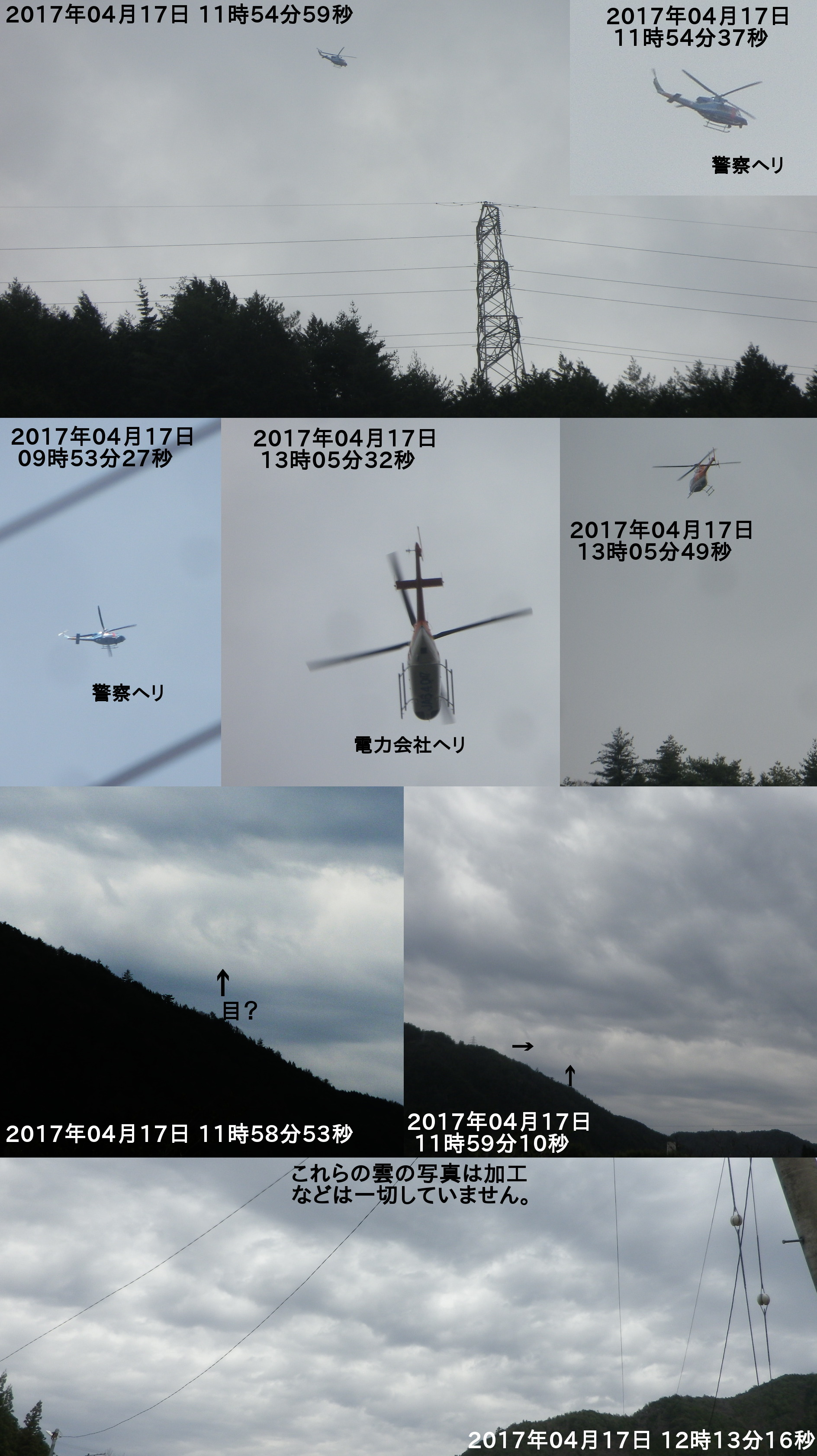 170417_helicopter.jpg
