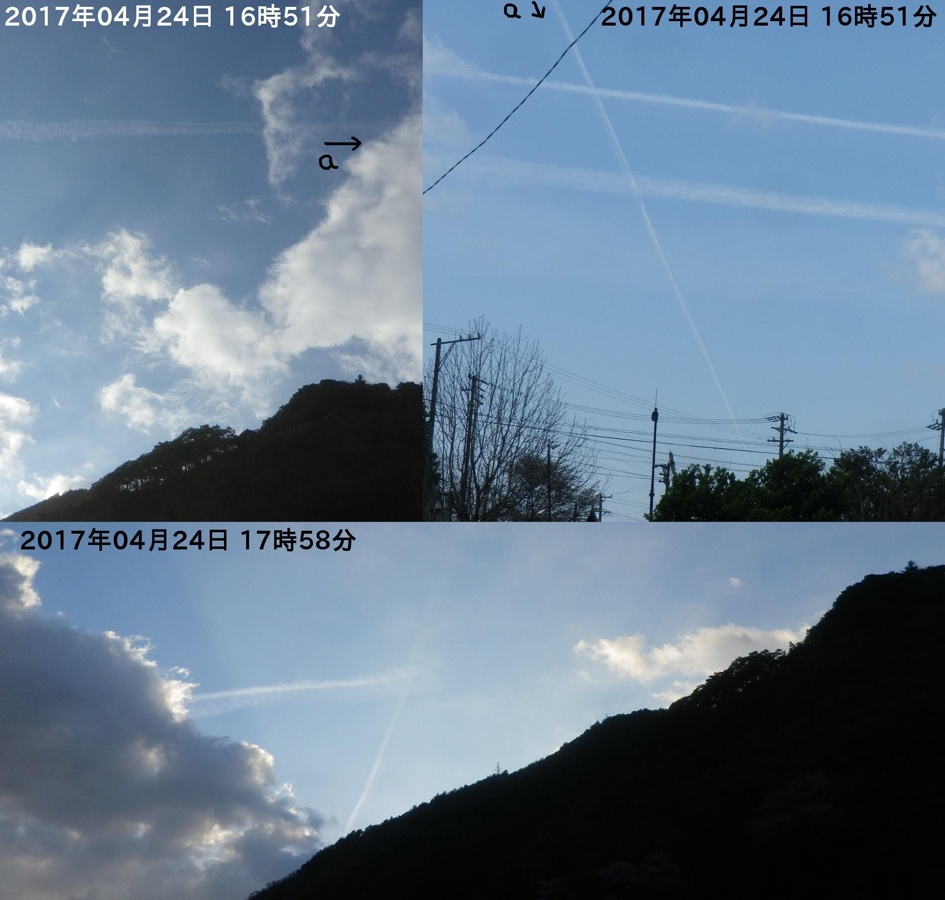 170424_chemtrail.jpg