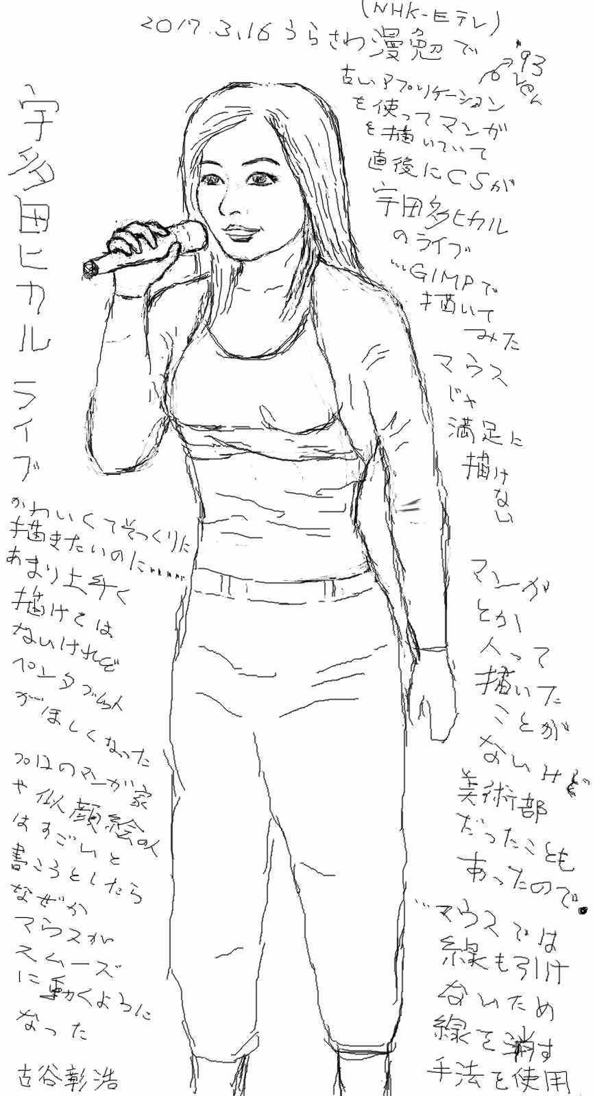 170316浦沢漫勉を見て、直後のMONの宇多田ヒカルを描いてみた-2
