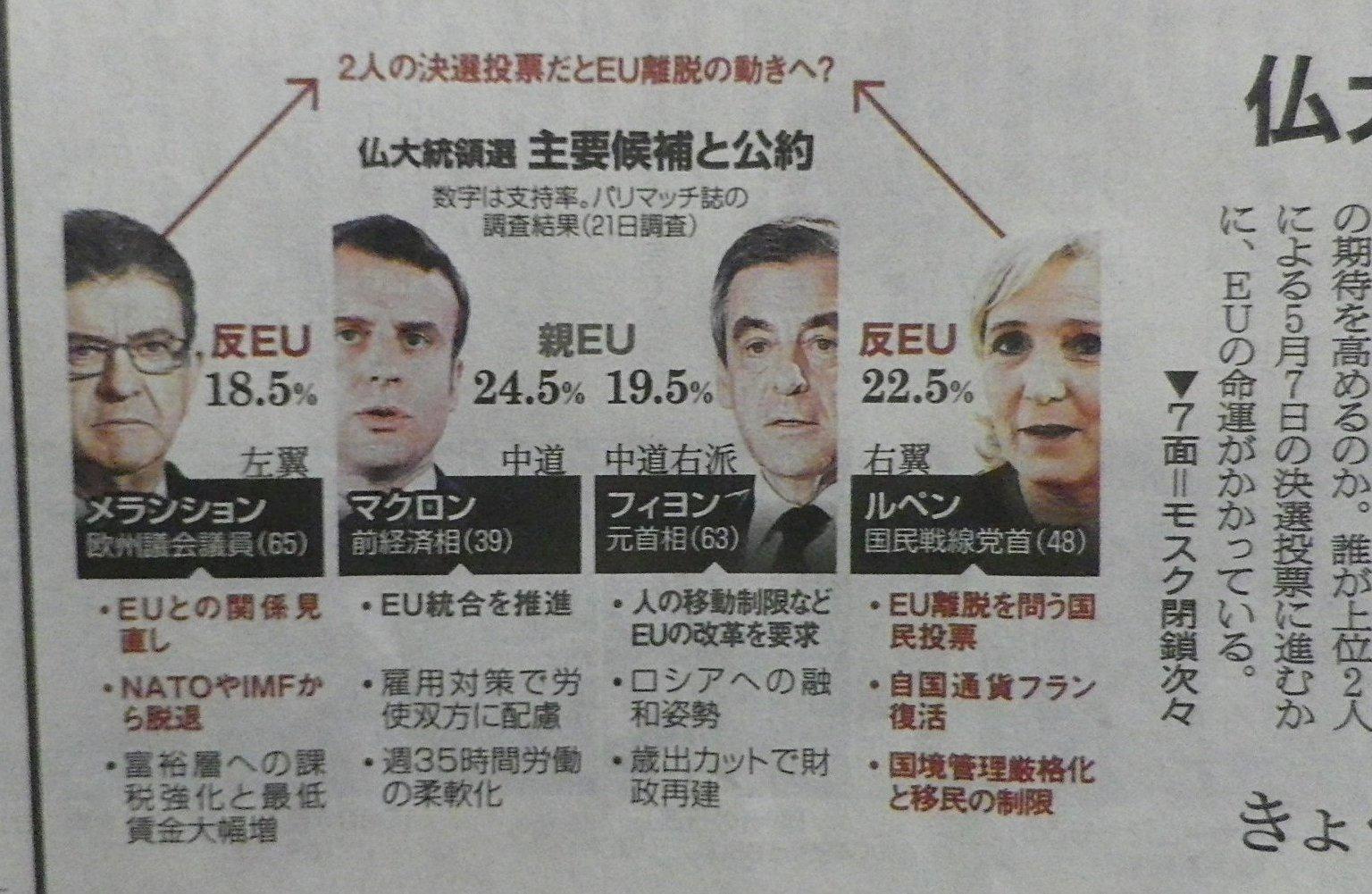 France_election.jpg