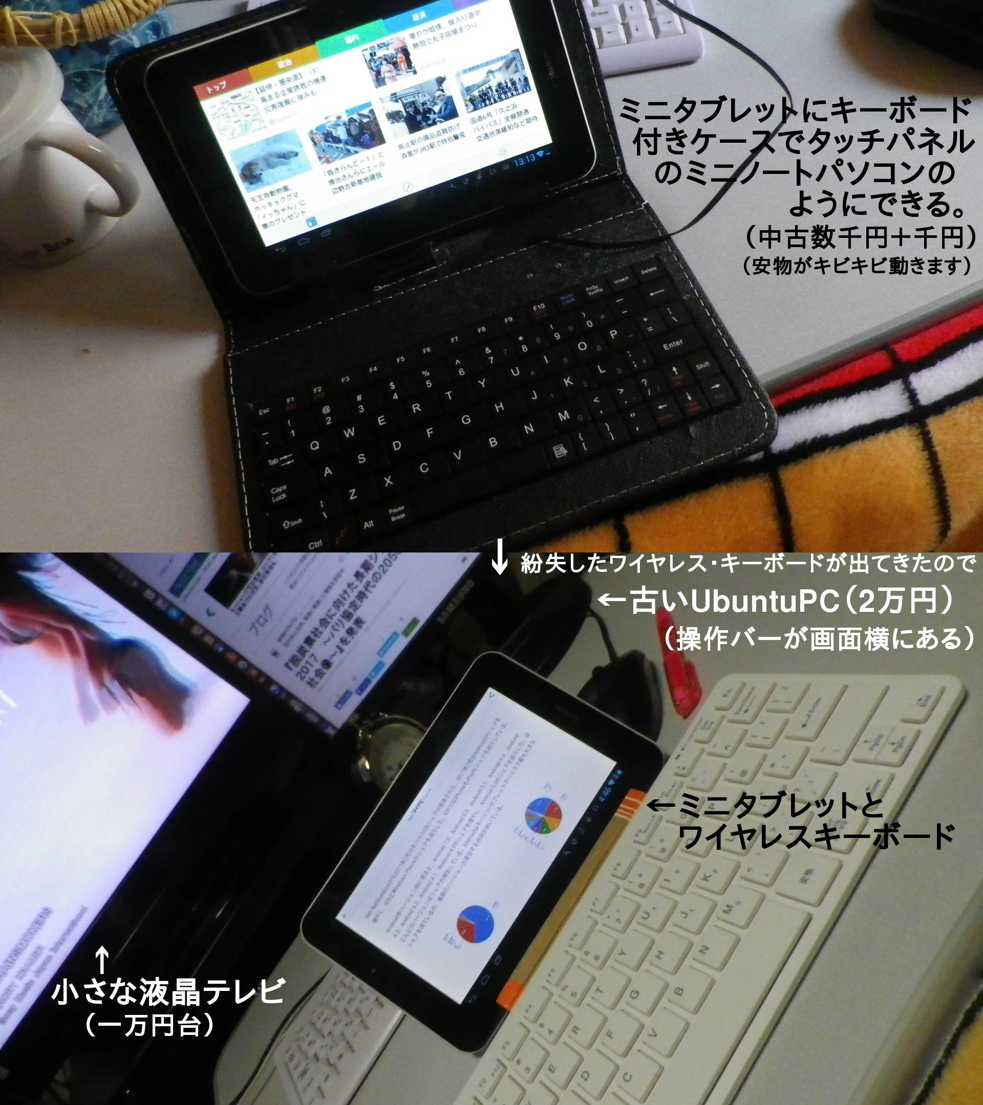 tablet_like_a_notebook_computer_etc.jpg