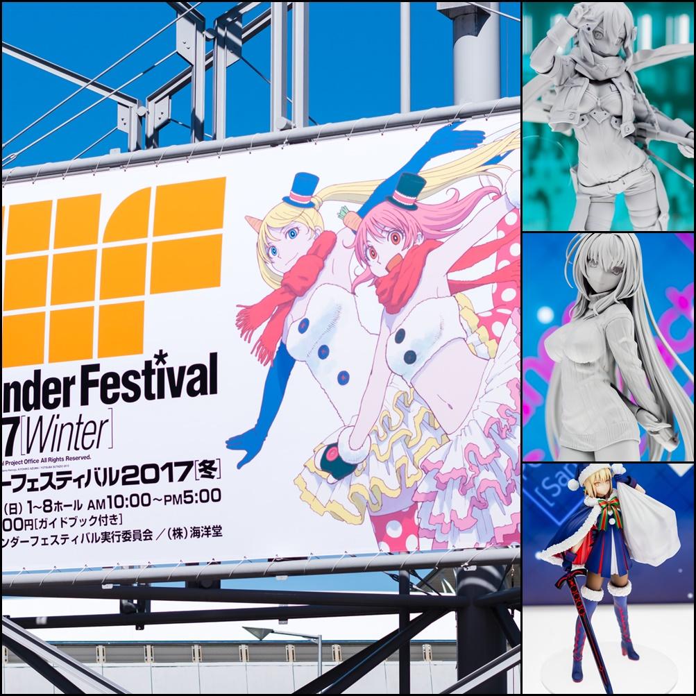 WF2017Wまとめ5-01