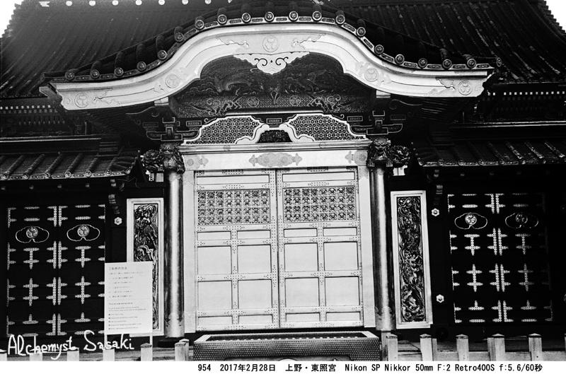 東照宮954-44 Ⅱ